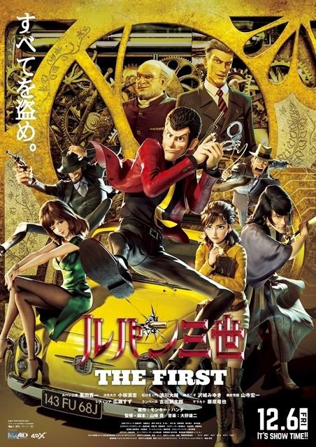 映画『ルパン三世 THE  FIRST』が日本テレビ番組「ZIP!」とスペシャルコラボ中! ルパンファミリーが日替わりでナレーションを担当-1