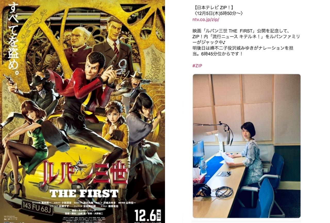 映画『ルパン三世 THE  FIRST』ルパンファミリーが「ZIP!」をジャック中!