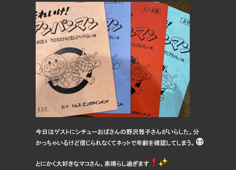 声優・野沢雅子が『アンパンマン』シチューおばさん役で近々出演!