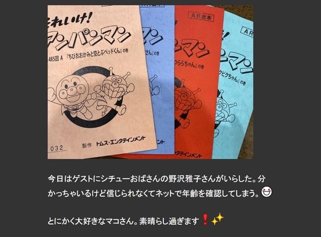 声優・野沢雅子さんが『それいけ!アンパンマン』にシチューおばさん役で近々出演! 喜びのコメントや記念写真などがSNS上で公開中-1