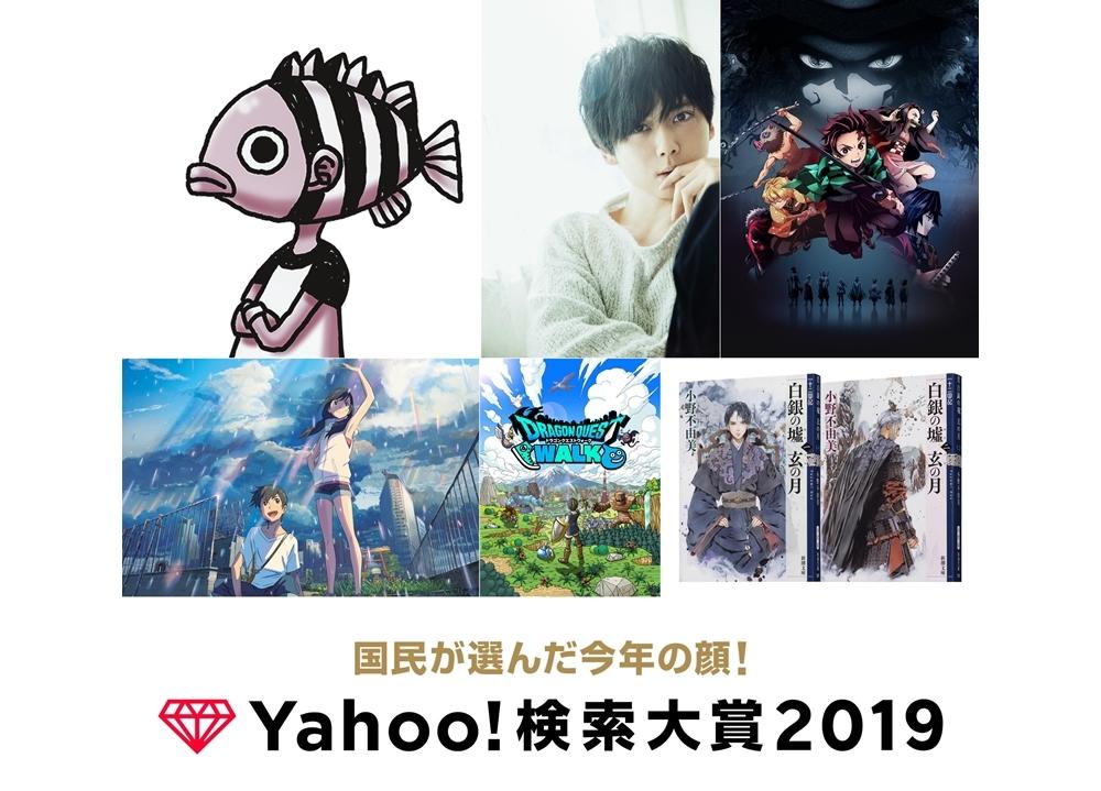 梶裕貴が「Yahoo!検索大賞2019」声優部門賞を受賞!