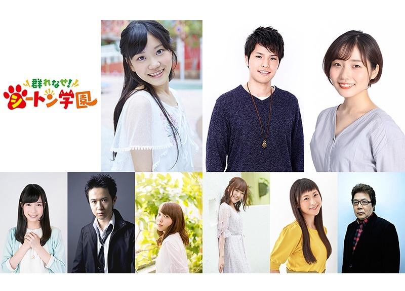 冬アニメ『シートン学園』キービジュ、PV、キャスト、スタッフ情報解禁