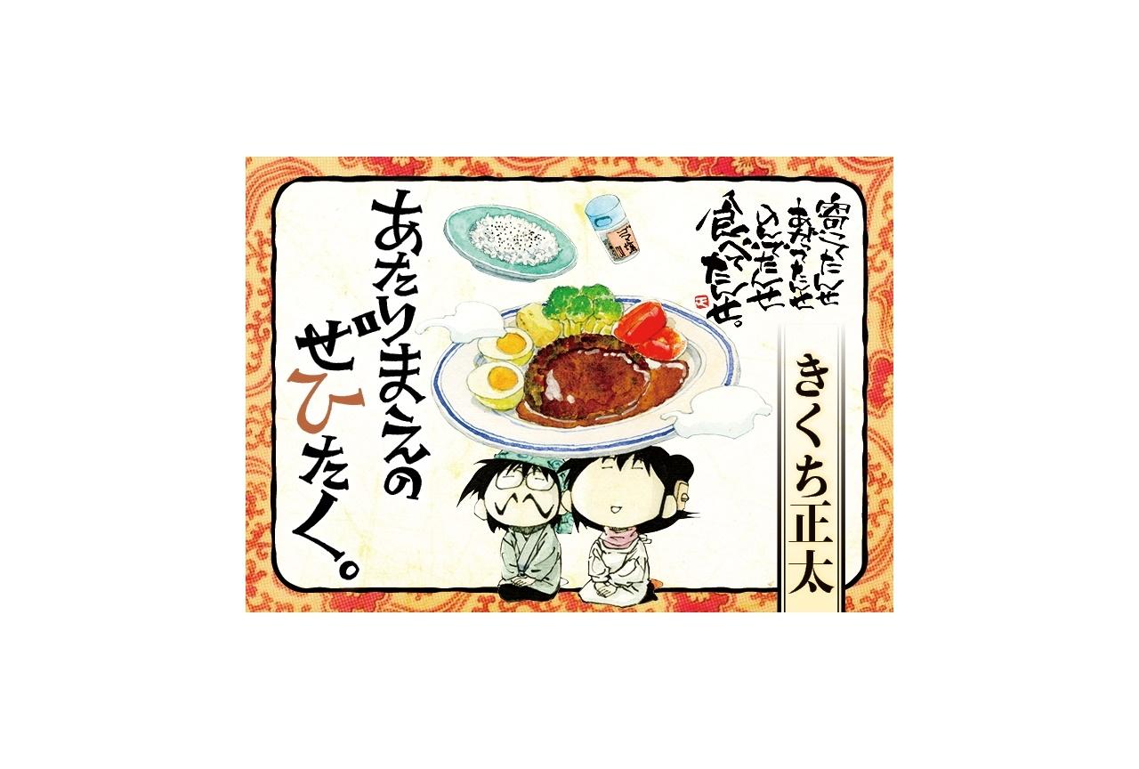 漫画『あたりまえのぜひたく。』原作者・きくち正太のサイン会が開催