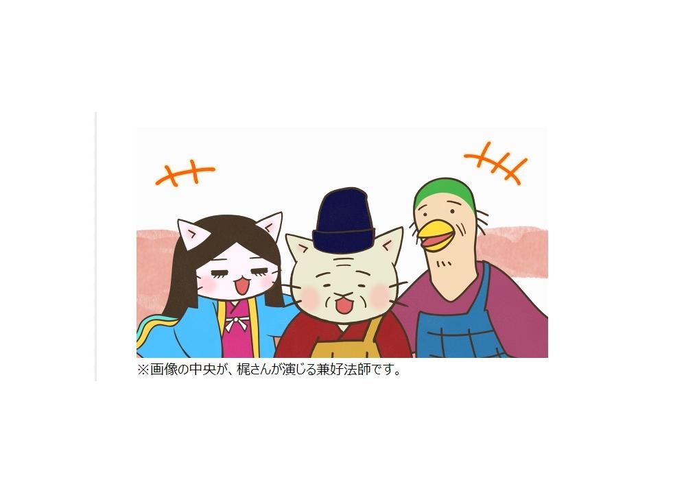 梶裕貴がEテレ『ねこねこ日本史』のゲスト声優に決定!