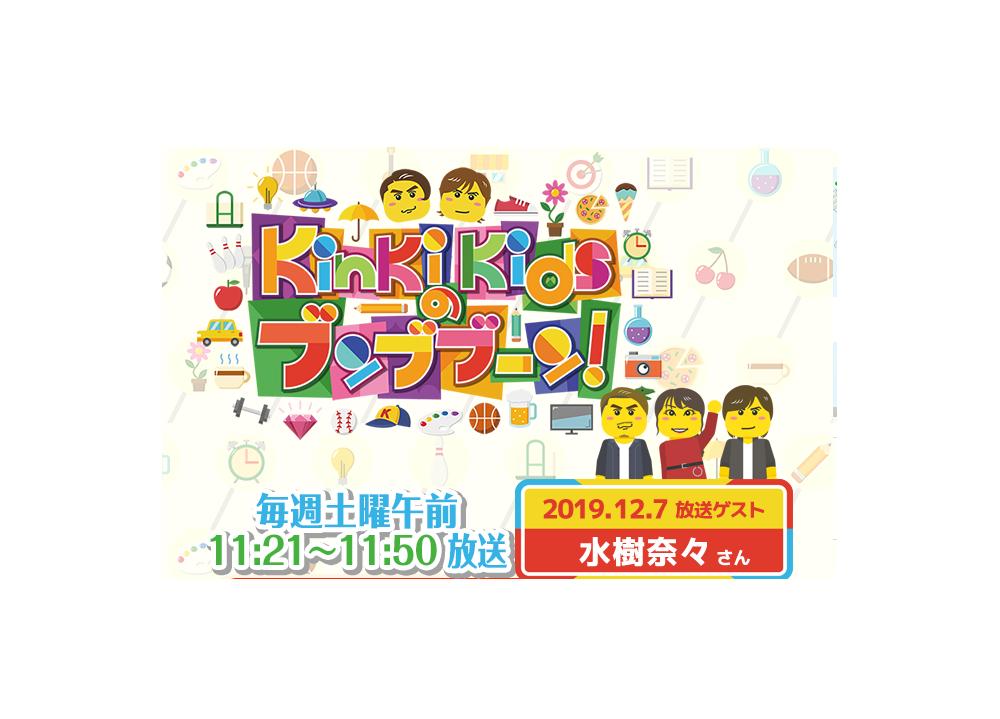 水樹奈々、12/7放送『KinKi Kidsのブンブブーン』にゲスト出演!