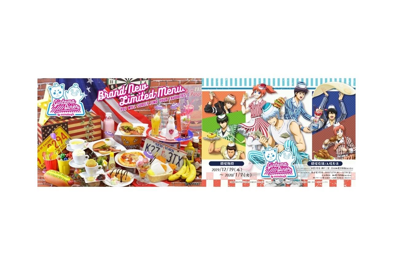 アニメ『銀魂』コラボカフェが開催!コラボメニュー&グッズを紹介