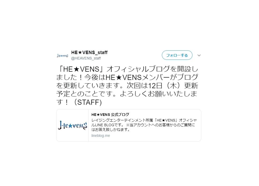 『うた☆プリ』HE★VENSの公式ブログオープン!