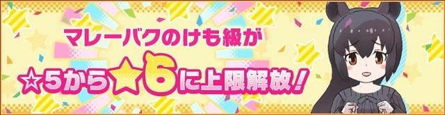 ゲーム最新作『けものフレンズ3』イベント「体力測定 アイアイ編」が開催! 新フレンズ☆4「アイアイ」が登場