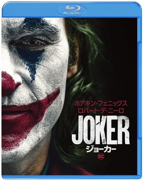 映画『ジョーカー』BD&DVDが2020年1月29日発売! 初収録となる日本語吹替版のジョーカー役は声優の平田広明さん!