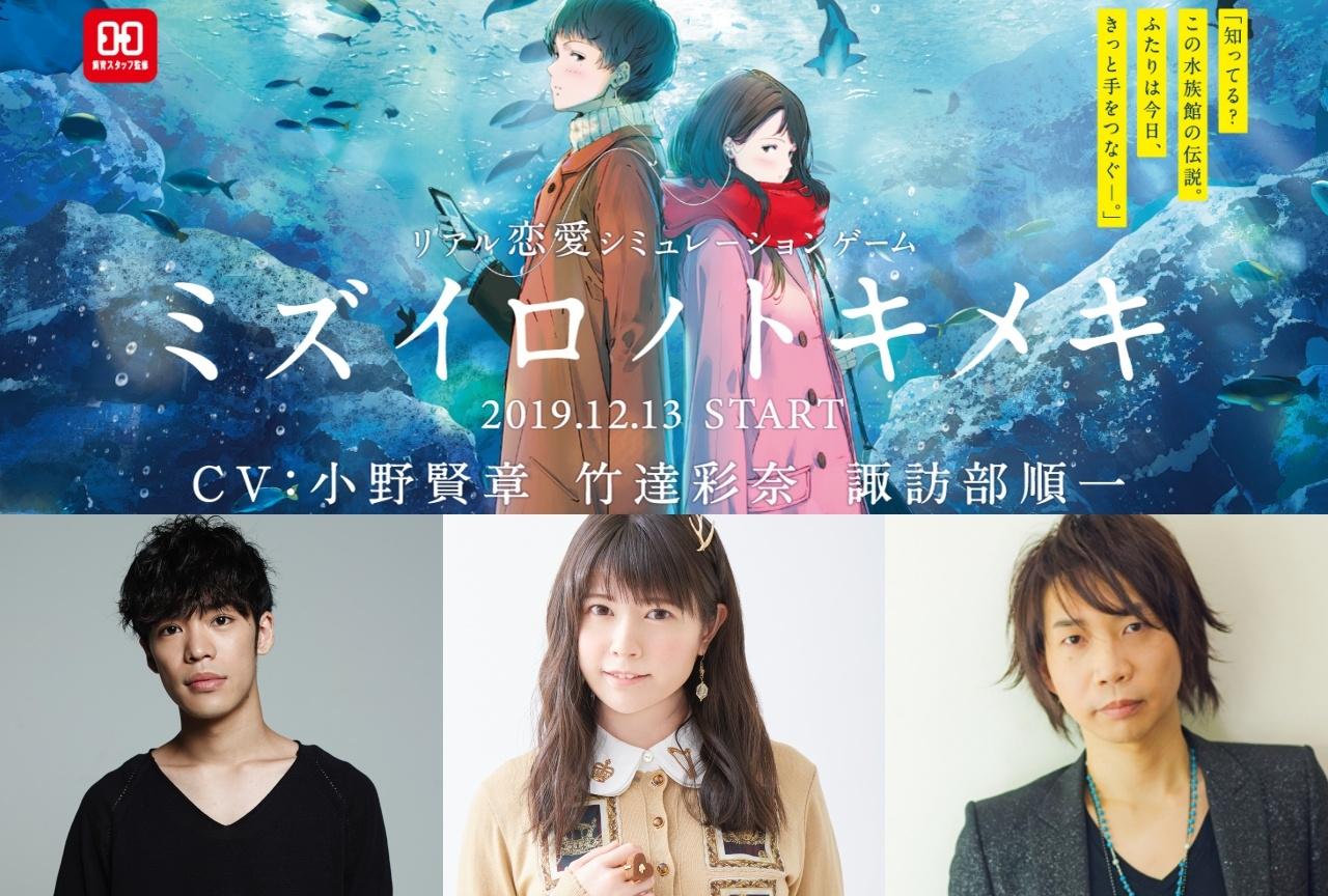 小野賢章、竹達彩奈、諏訪部順一 出演の恋愛ゲームが2つの水族館にて実施