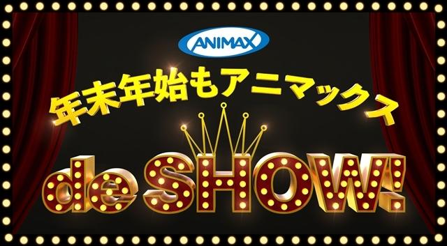 「ようこそ妄想営業部へ」や「Close up Voice」など、12月のアニマックスはオリジナル声優コンテンツが多数放送!