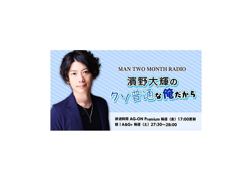濱野大輝の『MAN TWO MONTH RADIO』が配信スタート