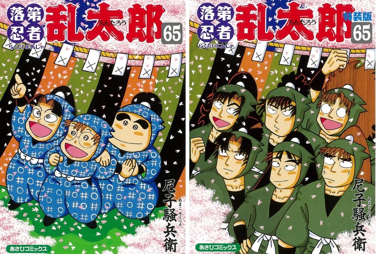 漫画『落第忍者乱太郎』最終巻重版分が12月16日より順次販売