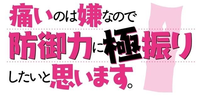 『痛いのは嫌なので防御力に極振りしたいと思います。』早見沙織さん・加隈亜衣さんら追加声優5名解禁! TVアニメ放送は2020年1月8日スタート-9