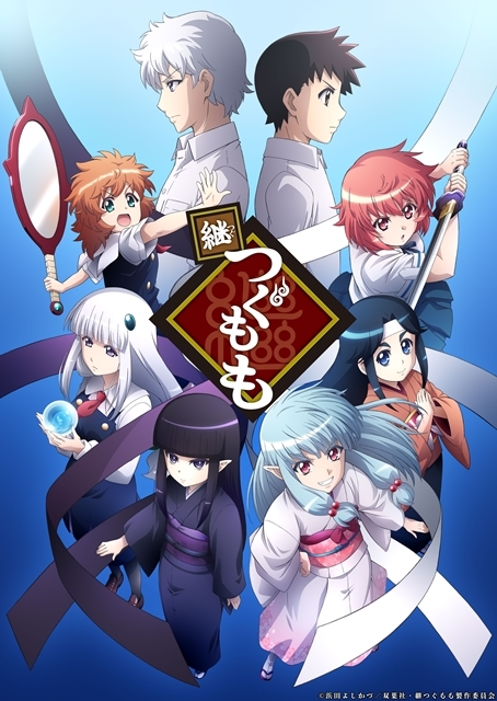 TVアニメ第2期『継つぐもも』2020年4月放送決定、第1弾PV公開! 三瓶由布子さん・大空直美さんら声優13名のコメントも到着