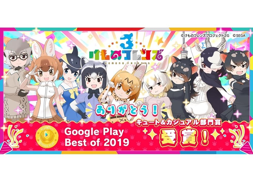 『けもフレ3』が「Google Play ベストオブ 2019」キュート&カジュアル部門を受賞!