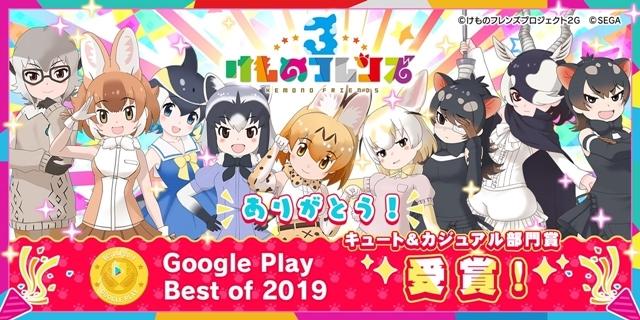 アプリ『けものフレンズ3』が「Google Play ベストオブ 2019」キュート&カジュアル部門を受賞! 受賞を記念して、アプリ内で使えるアイテムをプレゼント-1