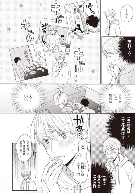 『BLアニメ』の感想&見どころ、レビュー募集(ネタバレあり)-5