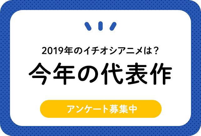 あなたの今年の推しアニメは!? 代表作アンケート!