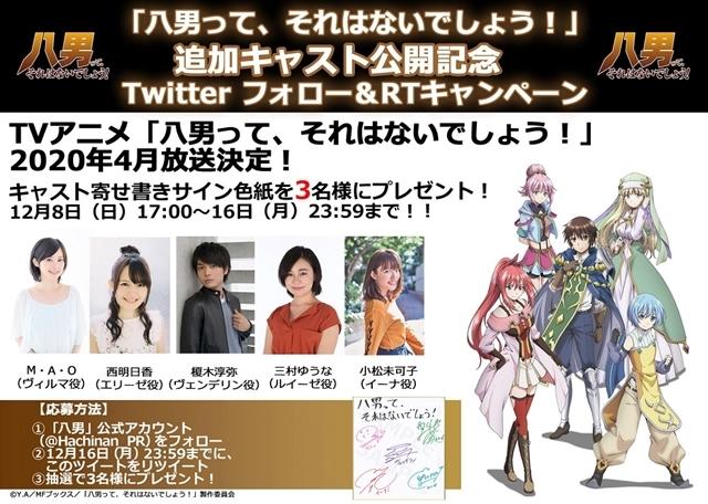 『八男って、それはないでしょう!』追加声優に三村ゆうなさん・小松未可子さん・M・A・Oさん決定、コメントも到着! 2020年4月TVアニメ放送決定