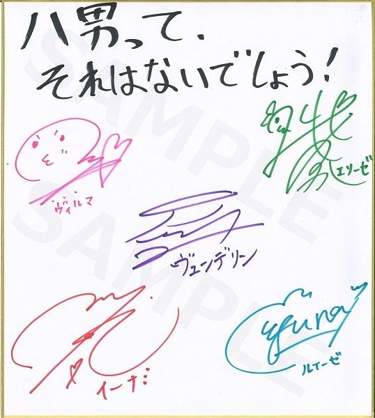 『八男って、それはないでしょう!』追加声優に三村ゆうなさん・小松未可子さん・M・A・Oさん決定、コメントも到着! 2020年4月TVアニメ放送決定-11