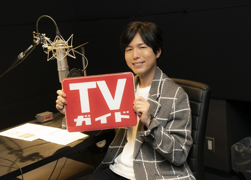 神谷浩史が『TVガイドお正月特大号』TV-CMでナレーションを担当