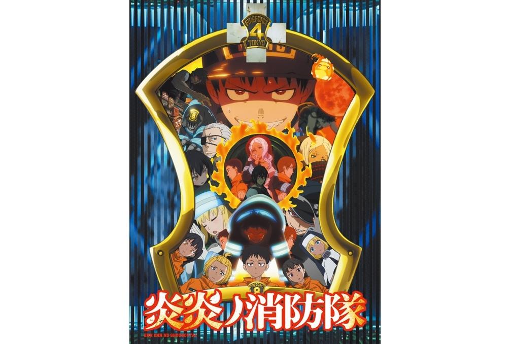 『炎炎ノ消防隊』河村康輔によるコラージュビジュアル解禁
