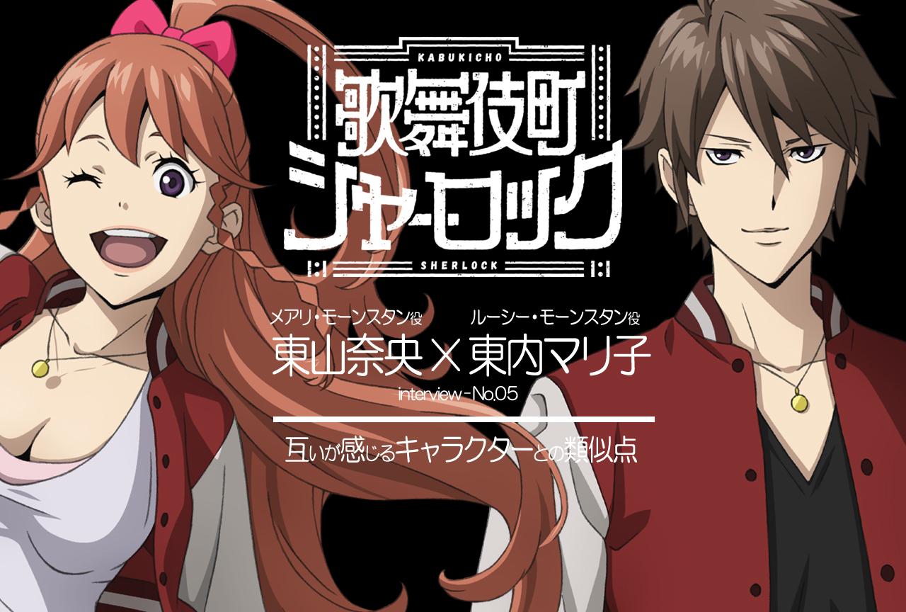 TVアニメ『歌舞伎町シャーロック』キャスト座談会第5弾