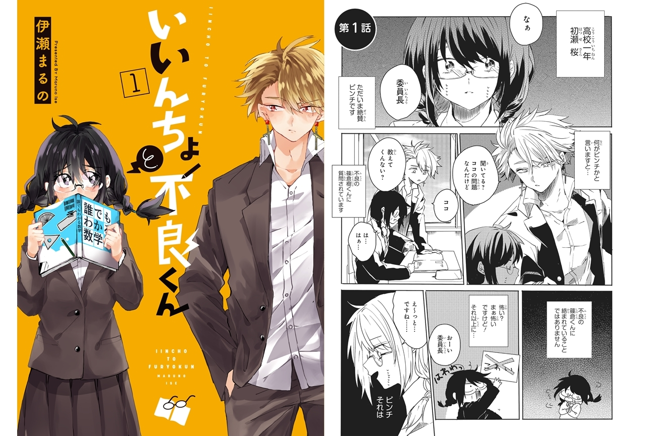 漫画『いいんちょと不良くん』の単行本が1月22日発売