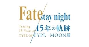 12月25日に発売となる「Return to AVALON -武内崇Fate ART WORKS-」一部収録イラストやアニメイトほか店舗別購入特典をまとめた特設WEBサイトがオープン!