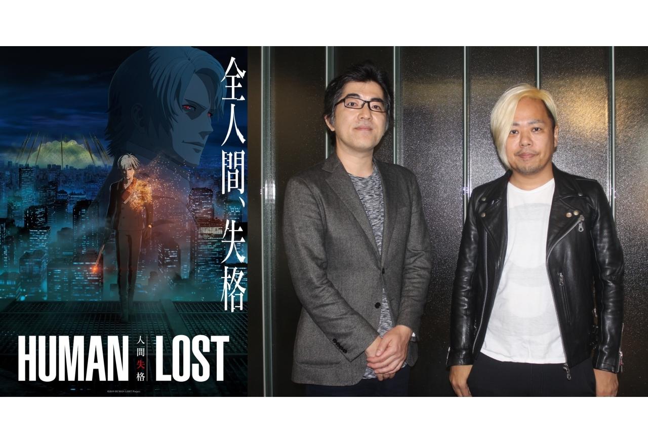 『HUMAN LOST 人間失格』木﨑文智&コザキユースケインタビュー