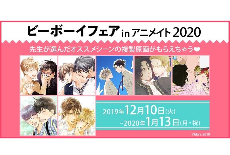 「ビーボーイフェアinアニメイト2020」が12月10日より開催