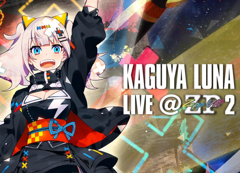 PSVRアプリ「輝夜月LIVE@ZeppVR2」配信決定!1stアルバム詳細情報も