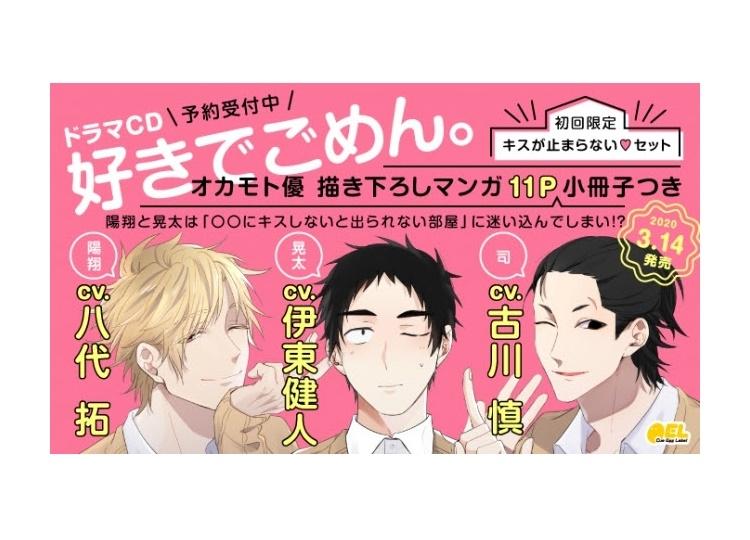 『好きでごめん。』伊東健人、八代拓、古川慎 出演でドラマCD化