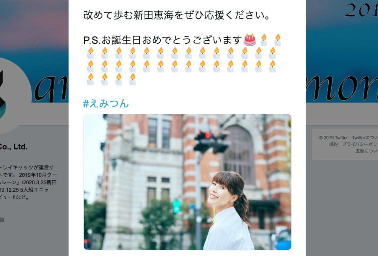 声優・新田恵海、ストレイキャッツよりアーティスト再デビュー