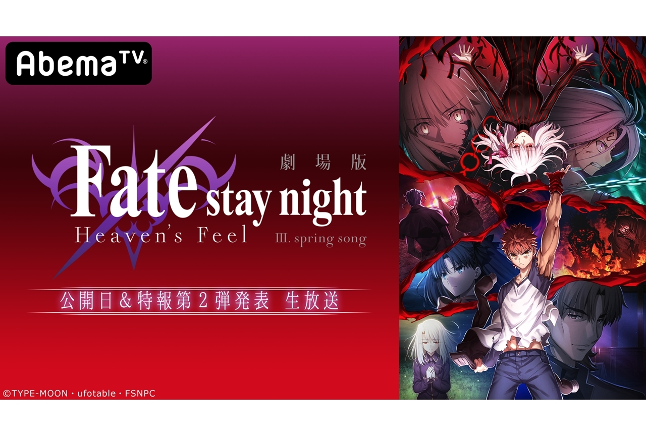 AbemaTVで劇場版「Fate/stay night[HF]」3章の公開日&特報第2弾発表生放送が独占生中継