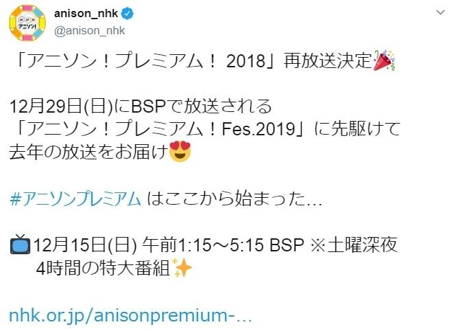 「アニソン!プレミアム! 2018」再放送決定!宮野真守など出演