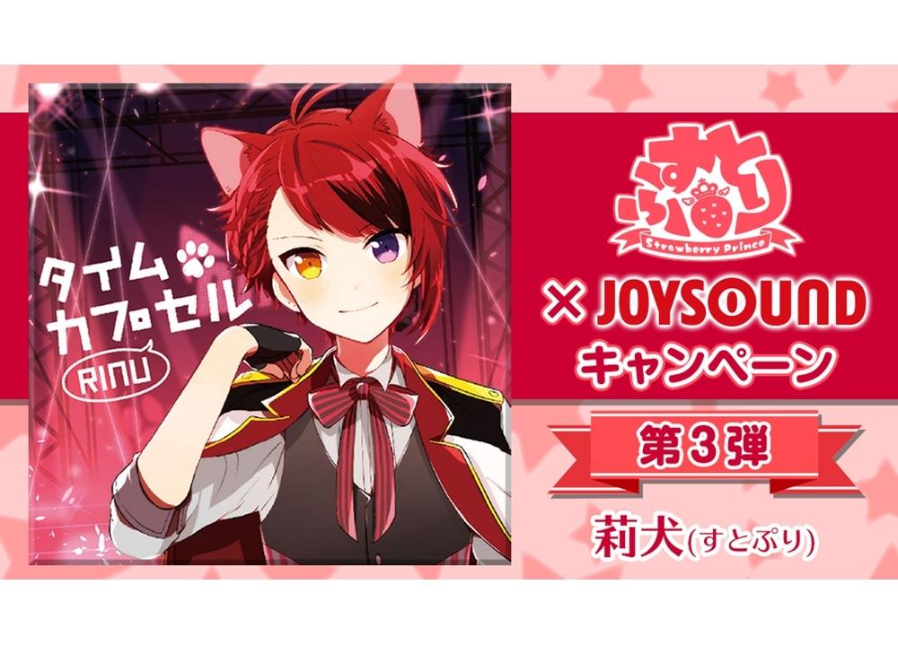 「すとぷり×JOYSOUNDキャンペーン」第3弾がスタート!