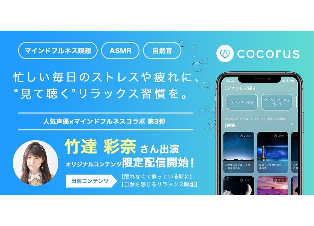 竹達彩奈がナレーションを担当! リラクゼーションアプリ「cocorus」の『人気声優×マインドフルネスコラボ』第3弾が配信スタート!