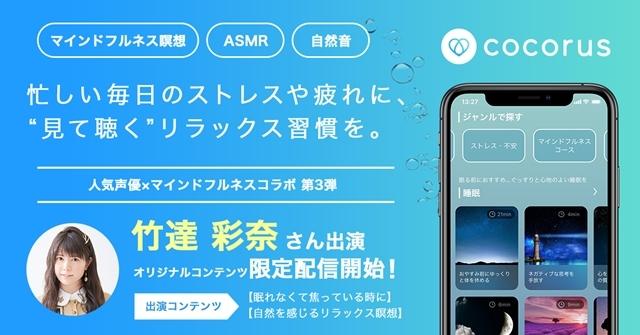 声優・竹達彩奈さんがナレーションを担当! リラクゼーションアプリ「cocorus」の『人気声優×マインドフルネスコラボ』第3弾が配信スタート! サイン入り色紙が当たるキャンペーンも開催-1