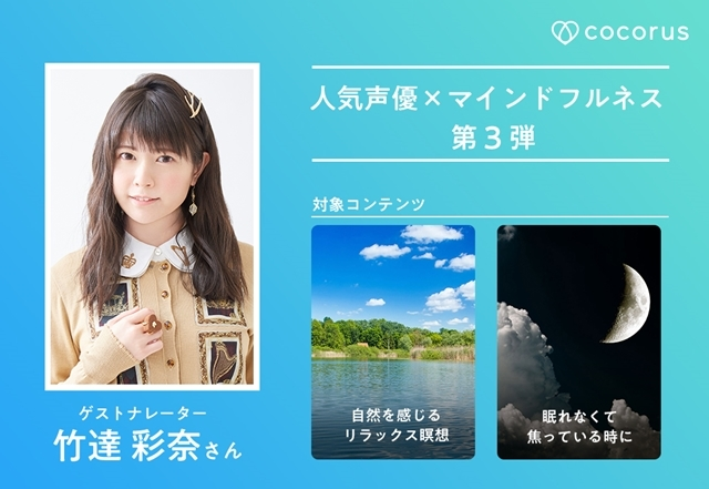 声優・竹達彩奈さんがナレーションを担当! リラクゼーションアプリ「cocorus」の『人気声優×マインドフルネスコラボ』第3弾が配信スタート! サイン入り色紙が当たるキャンペーンも開催-2