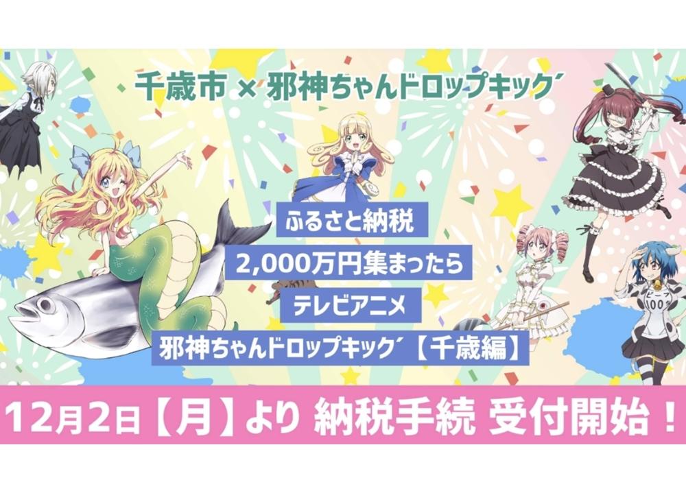 『邪神ちゃんドロップキック'千歳編』制作決定!