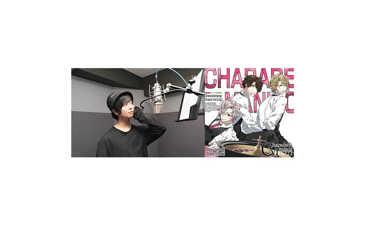 『シャレマニ』キャラソン&ドラマCDよりキャストインタビュー第7弾!