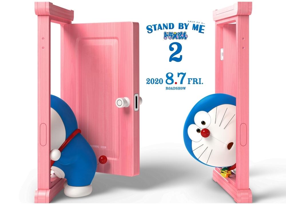 映画『STAND BY ME ドラえもん2』2020年8月7日公開決定!