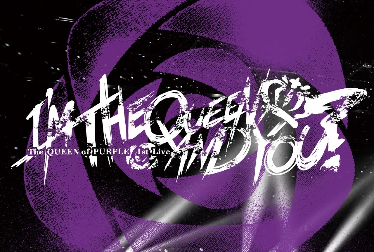 『ナナシス』QoPの初の単独ライブBDが発売