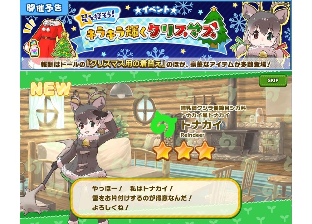 『けもフレ3』初のクリスマスイベントが12/13スタート!