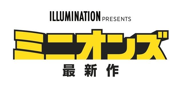 映画『ミニオンズ 最新作』(仮題)