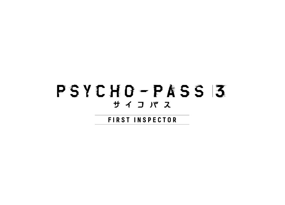 『PSYCHO-PASS サイコパス 3』2020年春に劇場公開決定!