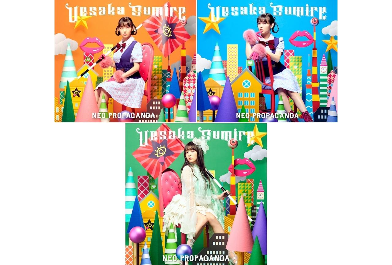 上坂すみれ4thアルバムのジャケット写真が公開