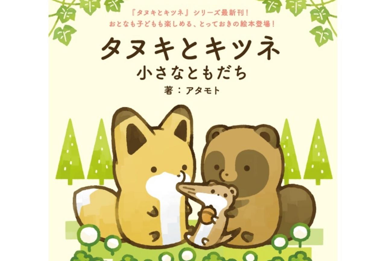 『タヌキとキツネ』シリーズ最新刊の絵本が2020年3月14日発売!
